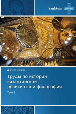 Trudy Po Istorii Vizantiyskoy Religioznoy Filosofii (Paperback)