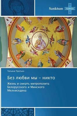 Bez Lyubvi My - Nikto (Paperback)