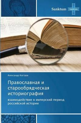 Pravoslavnaya I Staroobryadcheskaya Istoriografiya (Paperback)