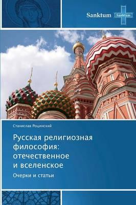 Russkaya Religioznaya Filosofiya: Otechestvennoe I Vselenskoe (Paperback)