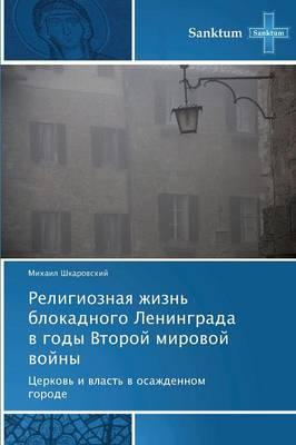 Religioznaya Zhizn' Blokadnogo Leningrada V Gody Vtoroy Mirovoy Voyny (Paperback)
