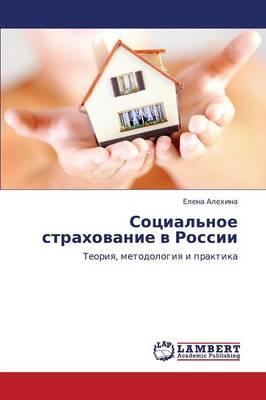 Sotsial'noe Strakhovanie V Rossii (Paperback)