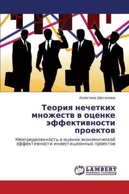 Teoriya Nechetkikh Mnozhestv V Otsenke Effektivnosti Proektov (Paperback)