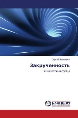 Zakruchennost' (Paperback)