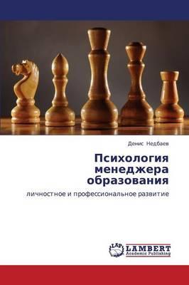 Psikhologiya Menedzhera Obrazovaniya (Paperback)