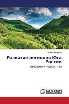 Razvitie Regionov Yuga Rossii (Paperback)