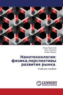 Nanotekhnologiya: Fizika, Perspektivy Razvitiya Rynka. (Paperback)