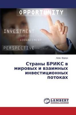 Strany Briks V Mirovykh I Vzaimnykh Investitsionnykh Potokakh (Paperback)