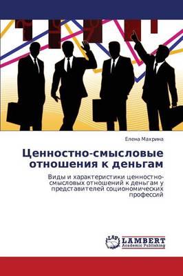 Tsennostno-Smyslovye Otnosheniya K Den'gam (Paperback)