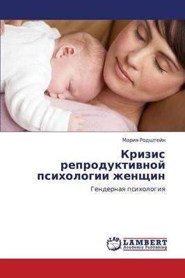 Krizis Reproduktivnoy Psikhologii Zhenshchin (Paperback)