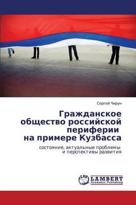 Grazhdanskoe Obshchestvo Rossiyskoy Periferii Na Primere Kuzbassa (Paperback)