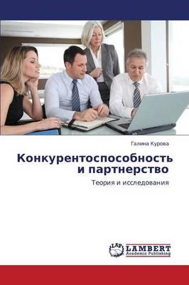 Konkurentosposobnost' I Partnerstvo (Paperback)