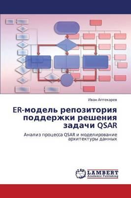 Er-Model' Repozitoriya Podderzhki Resheniya Zadachi Qsar (Paperback)