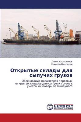 Otkrytye Sklady Dlya Sypuchikh Gruzov (Paperback)