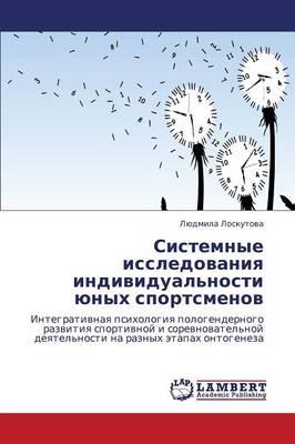 Sistemnye Issledovaniya Individual'nosti Yunykh Sportsmenov (Paperback)