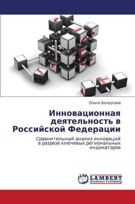 Innovatsionnaya Deyatel'nost' V Rossiyskoy Federatsii (Paperback)
