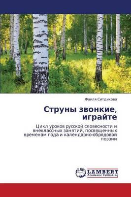 Struny Zvonkie, Igrayte (Paperback)