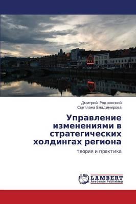 Upravlenie Izmeneniyami V Strategicheskikh Kholdingakh Regiona (Paperback)
