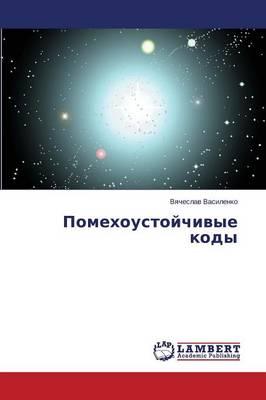 Pomekhoustoychivye Kody (Paperback)