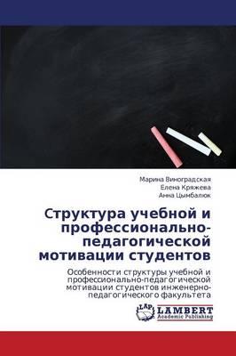 Ctruktura Uchebnoy I Professional'no-Pedagogicheskoy Motivatsii Studentov (Paperback)