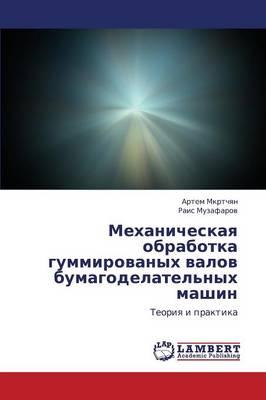 Mekhanicheskaya Obrabotka Gummirovanykh Valov Bumagodelatel'nykh Mashin (Paperback)