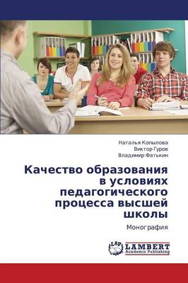 Kachestvo Obrazovaniya V Usloviyakh Pedagogicheskogo Protsessa Vysshey Shkoly (Paperback)