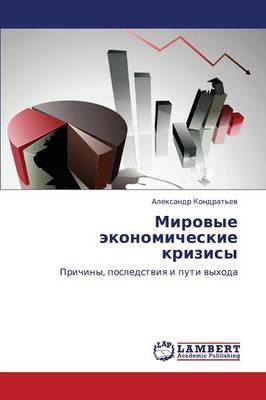 Mirovye Ekonomicheskie Krizisy (Paperback)