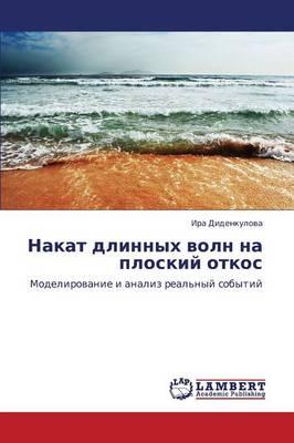 Nakat Dlinnykh Voln Na Ploskiy Otkos (Paperback)