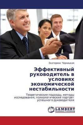 Effektivnyy Rukovoditel' V Usloviyakh Ekonomicheskoy Nestabil'nosti (Paperback)