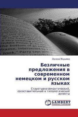 Bezlichnye Predlozheniya V Sovremennom Nemetskom I Russkom Yazykakh (Paperback)