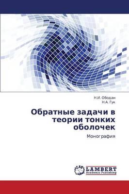 Obratnye Zadachi V Teorii Tonkikh Obolochek (Paperback)
