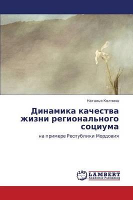 Dinamika Kachestva Zhizni Regional'nogo Sotsiuma (Paperback)