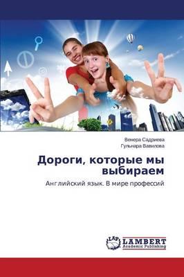 Dorogi, Kotorye My Vybiraem (Paperback)