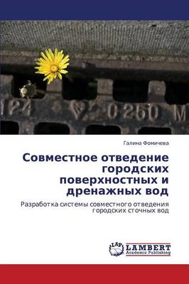 Sovmestnoe Otvedenie Gorodskikh Poverkhnostnykh I Drenazhnykh Vod (Paperback)
