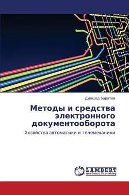 Metody I Sredstva Elektronnogo Dokumentooborota (Paperback)