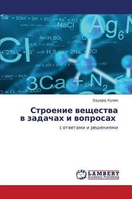 Stroenie Veshchestva V Zadachakh I Voprosakh (Paperback)