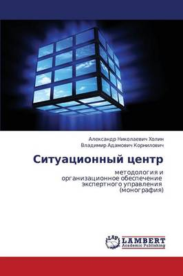 Situatsionnyy Tsentr (Paperback)