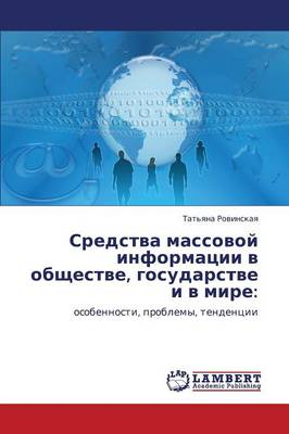 Sredstva Massovoy Informatsii V Obshchestve, Gosudarstve I V Mire (Paperback)