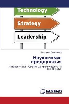 Naukoemkie Predpriyatiya (Paperback)