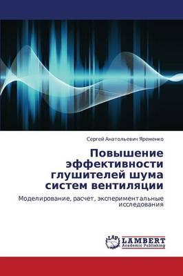 Povyshenie Effektivnosti Glushiteley Shuma Sistem Ventilyatsii (Paperback)