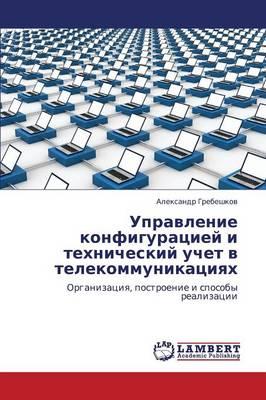 Upravlenie Konfiguratsiey I Tekhnicheskiy Uchet V Telekommunikatsiyakh (Paperback)