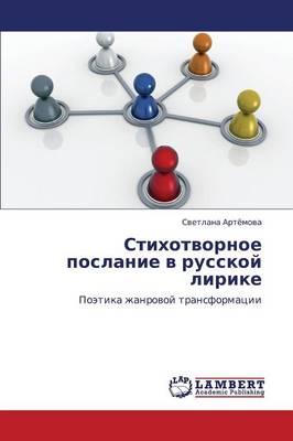 Stikhotvornoe Poslanie V Russkoy Lirike (Paperback)