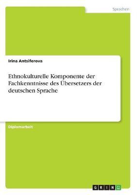 Ethnokulturelle Komponente Der Fachkenntnisse Des Ubersetzers Der Deutschen Sprache (Paperback)
