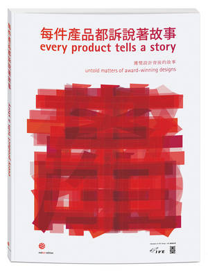 Every Product Tells a Story: Untold Matters of Award-Winning Design (Paperback)