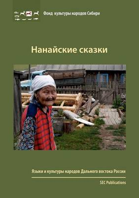 Nanaiskie Skazki (Paperback)
