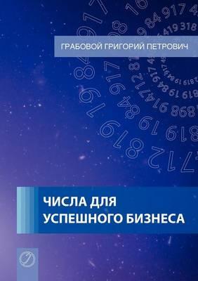 Tchisla Dlja Uspjeschnogo Biznjesa (Russian Edition) (Paperback)