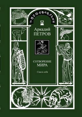 Spasi Sebja (Trilogy: Sotworenie Mira, Book 1, Russian Version) (Paperback)