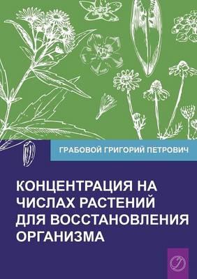 Koncentracija Na Chislah Rastenij Dlja Vosstanovlenija Organizma Chast' 1 (Volume 1) (Paperback)