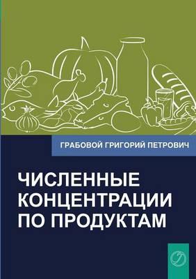Chislennye Koncentracii Po Produktam (Russian Edition) (Paperback)