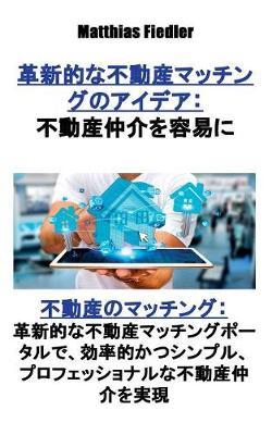 革新的な不動産&#12: 不動産のマッチ&#12 (Paperback)